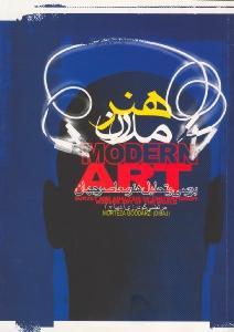 هنر مدرن (بررسي و تحليل هنر معاصر جهان) شوميز