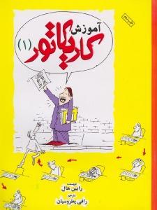 آموزش كاريكاتور 1