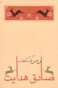 وغوغ ساهاب/داستان كوتاه