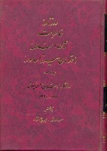روزنامه خاطرات عينالسلطنه 1 روزگار پادشاهي ناصرالدين شاه