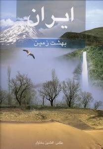 ايران بهشت زمين