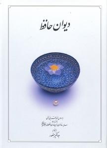ديوان حافظ پالتويي