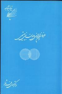 عرفان ايراني و جهانبيني سيستمي