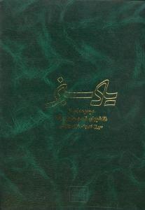 ياد سبز (مجموعه نقاشيهاي ميرزا كوچكخان جنگلي)