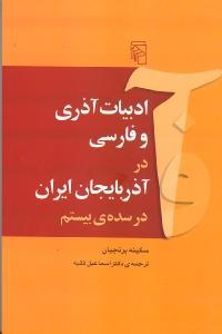 ادبيات آذري و فارسي در آذربايجان ايران در سدهي بيستم