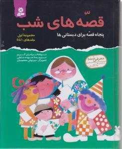 قصههاي شب جلدهاي 1 تا 5