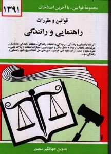 قوانين و مقررات راهنمايي و رانندگي آئين نامه راهنمايي و رانندگي رسيدگي مخلفات