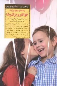 راهنماي روابط خواهر و برادرها