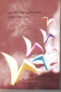 جامعهشناسي ادبيات داستاني (رمان و واقعيت اجتماعي)
