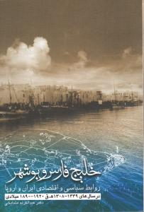 خليج فارس + بوشهر: روابط سياسي و اقتصادي ايران و اروپا در سالهاي 1339
