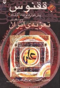 ققنوس: پيشخوانيها، نوحهها، گوشهها و مرثيهها در تعزيه نواحي ايران