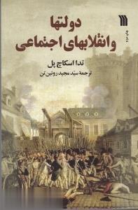 دولتها و انقلابهاي اجتماعي