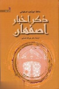 ذكر اخبار اصفهان