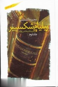مجموعه آثار نمايشي ويليام شكسپير 2 (2 جلدي)