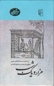 هزار و يك شب 2 / 6 جلدي/شعر و شبانه هاي مصري