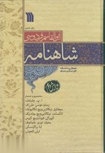 شاهنامه ابوالقاسم فردوسی 6 (9 جلدی)