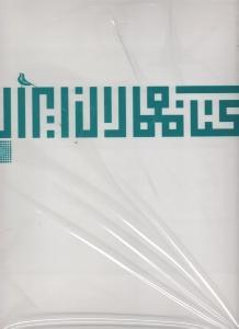 انجمن معماران ايران: انجمن مفاخر معماري ايران (جلد چرمي)