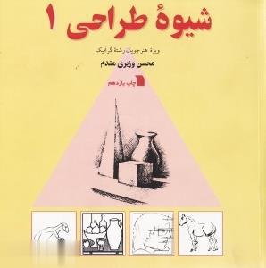 شيوه طراحي 1