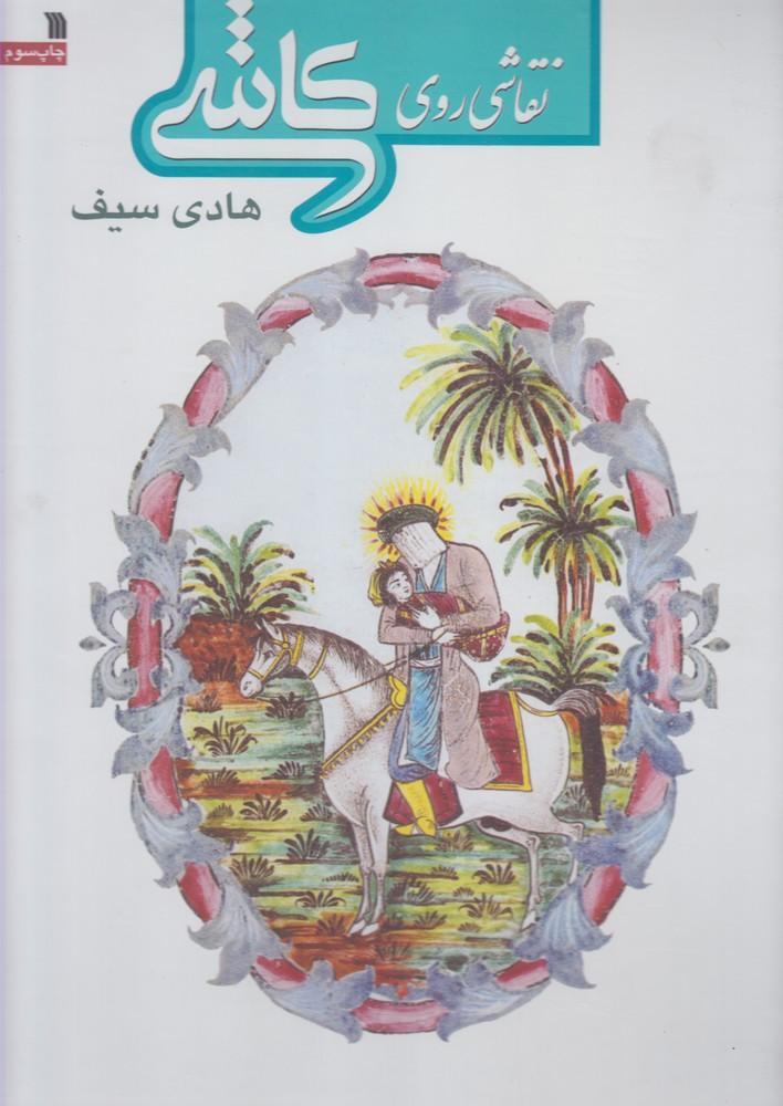 نقاشي روي كاشي(سروش)