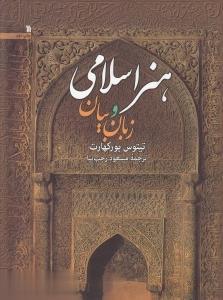 هنر اسلامي: زبان و بيان