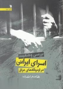 بررسي وضعيت اسراي ايراني در اردوگاهاي عراق
