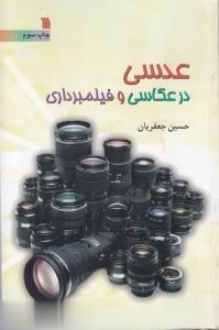 عدسي در عكاسي و فيلمبرداري