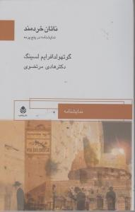 ناتان خردمند: نمايشنامه در پنج پرده
