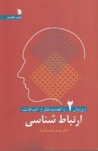 ارتباطشناسي (ارتباطات انساني ميانفردي گروهي جمعي)