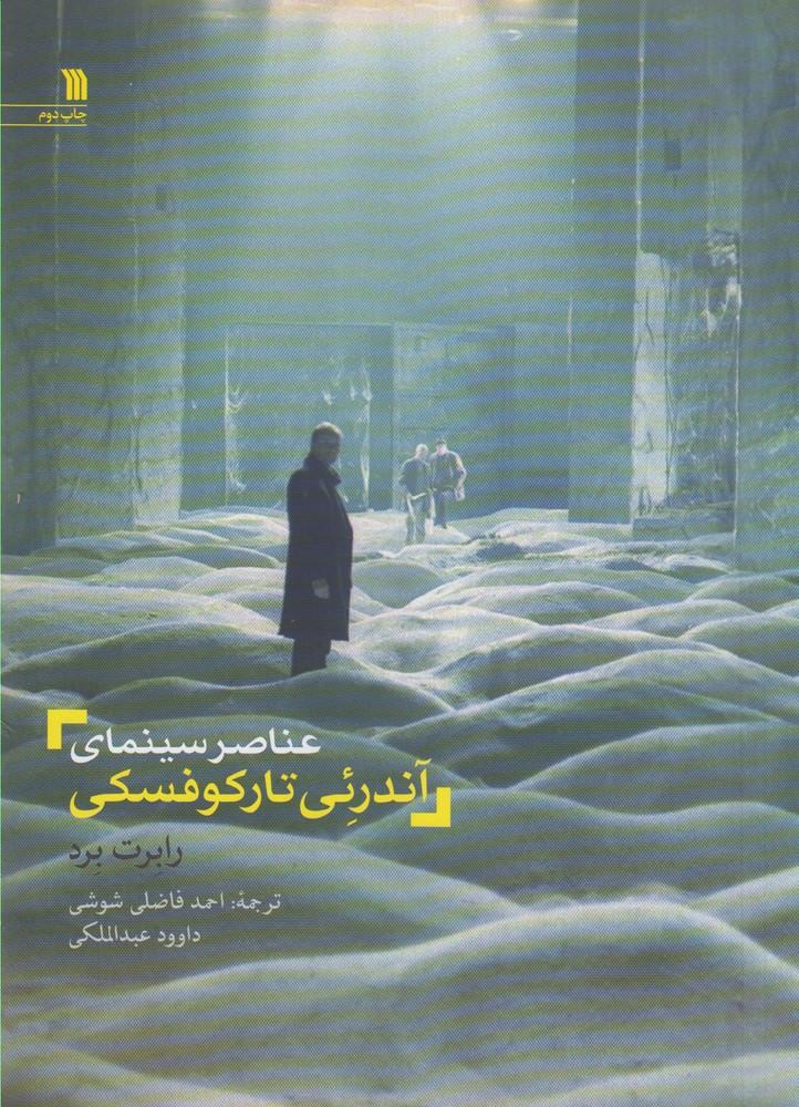 عناصر سينماي آندرئي تاركوفسكي(سروش)