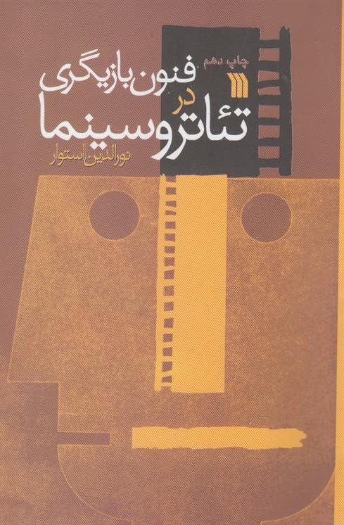 فنون بازيگري در تئاتر و سينما(سروش)