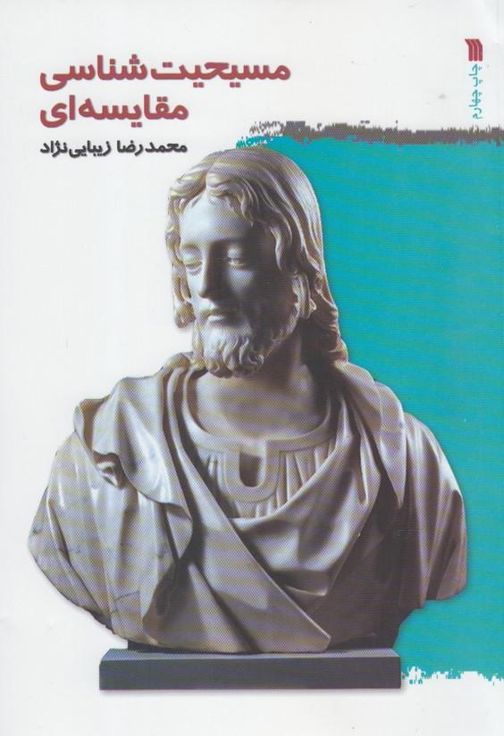 مسيحيت شناسي مقايسهاي(سروش)