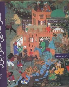 عصر طلايي هنر ايران (607-1135 هجري قمري -1502-1722