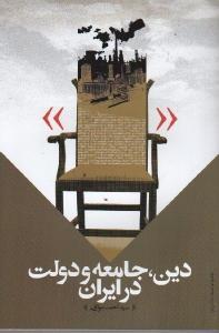 دين ،جامعه و دولت در ايران