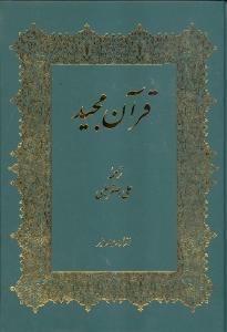 قرآن مجيد(اساطير ـ وزيري ـ بدون قاب ـ حلبي9