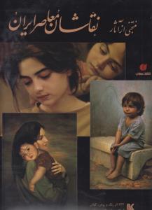 منتخبي از آثار نقاشان معاصر ايران