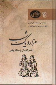 قمرالزمان و ملكه بدور بر اساس نسخههاي عربي(هزارو يك شب ـ مركز)