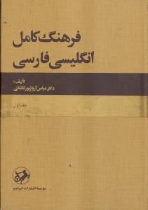 فرهنگ كامل انگليسي فارسي آريانپور (5جلدي)