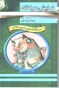نمايش هولناك (جلد دوم سهگانهي ادي ديكنز)