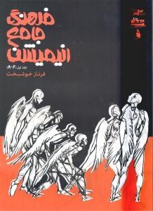 فرهنگ جامع انيميشن (جلد 1)