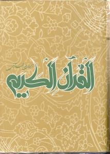 قرآن مجيد ترجمه آيتي