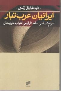 ايرانيان عرب: مردمشناسي ساختار قومي اعراب خوزستان