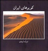 كويرهاي ايران