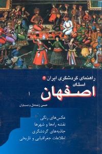 راهنماي گردشگري استان اصفهان 2 زبانه