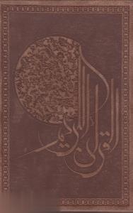 قرآن كريم (جيبي با قاب پيام عدالت)