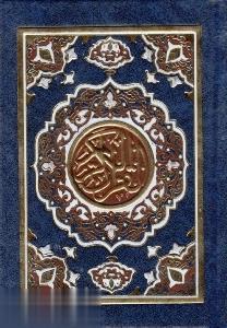 القرآنالكريم: تذهيب مرتضي امين، خط مصطفي اشرفي تبريزي كيفي