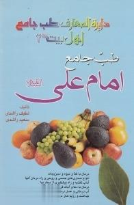 طب جامع امام علي (ع)