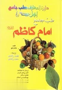 دايرهالمعارف طب جامع اهل بيت 5 تن (امام كاظم)
