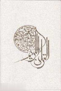 قرآن كريم (5 رنگ اشرفي رقعي با قاب پيام عدالت)