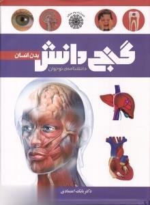 گنج دانش: بدن انسان