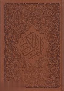 قرآن كريم (چرم وزيري با جعبه پيام عدالت)
